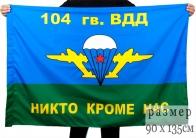 Флаг ВДВ 104 гв. ВДД