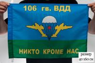 Флаг «106 гвардейская Воздушно-десантная дивизия»