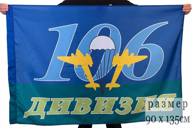 """Флаг ВДВ """"106-я Дивизия"""""""