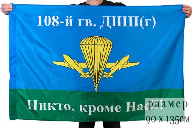 Флаг ВДВ 108-й гв. ДШП (г)