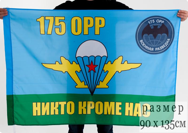 Флаг ВДВ 175 ОРР 76 Гв. ВДВ