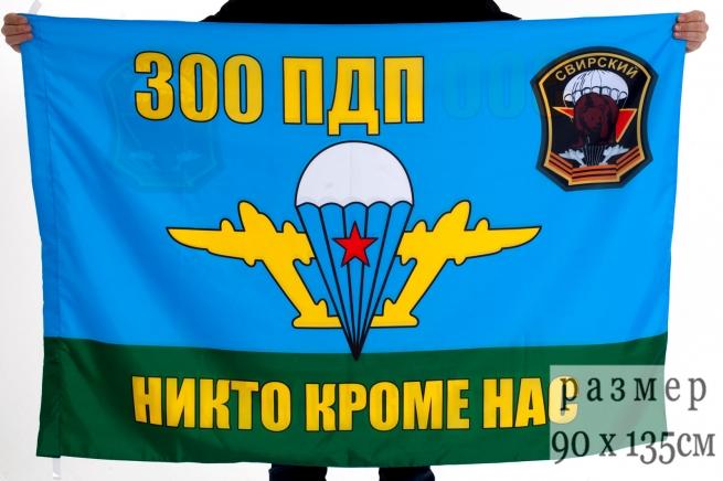 Флаг 300-й гвардейский парашютно-десантный полк