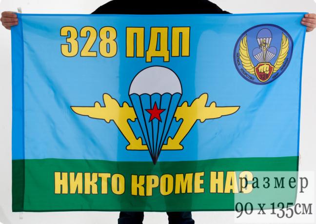 Флаг ВДВ 328 гвардейский парашютно-десантный полк