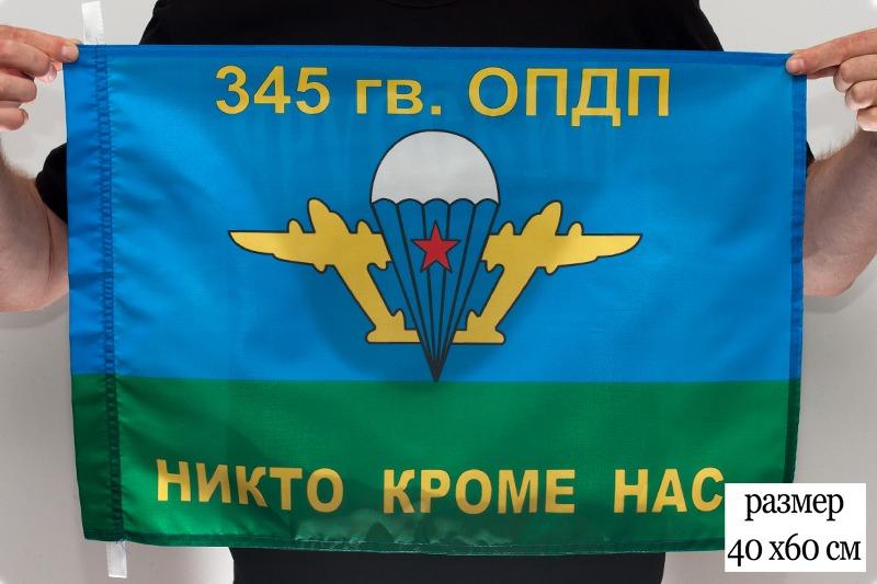 Флаг «345 Гв. ОПДП ВДВ» 40x60 см