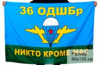 Флаг ВДВ 36 отдельная десантно-штурмовая бригада