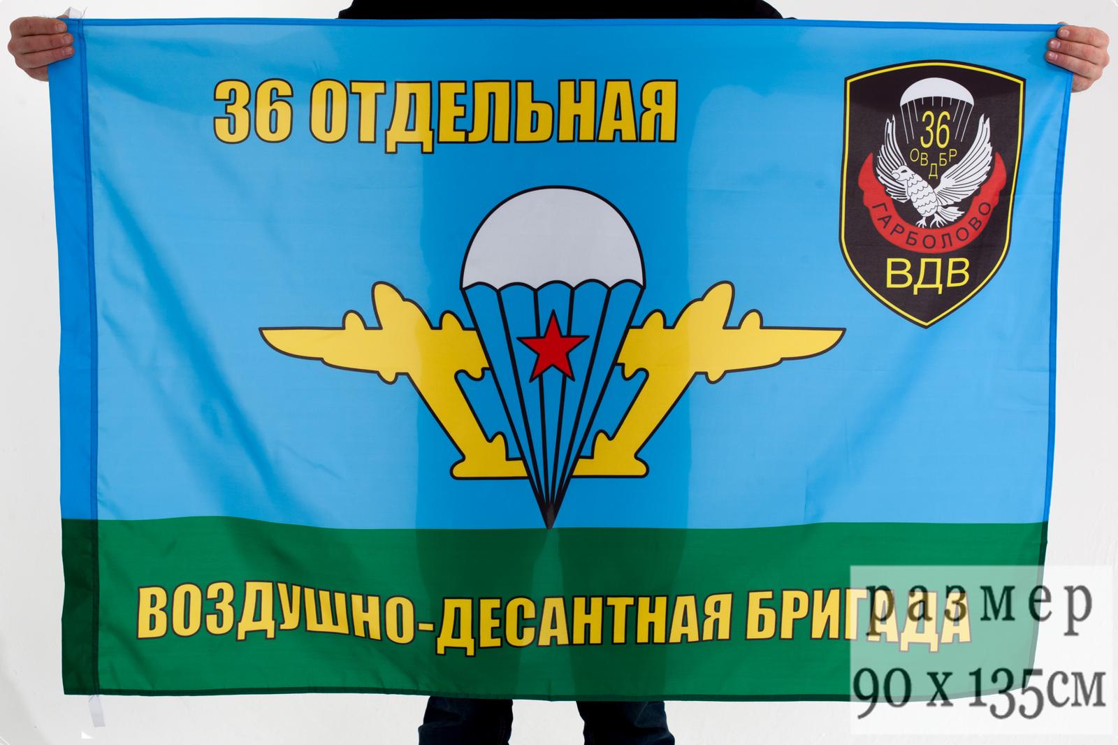 Флаг ВДВ 36 ОВДБр