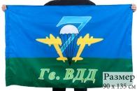 """Флаг ВДВ """"7-я Дивизия"""""""