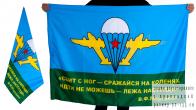 Флаг десантный «Девиз Маргелова»