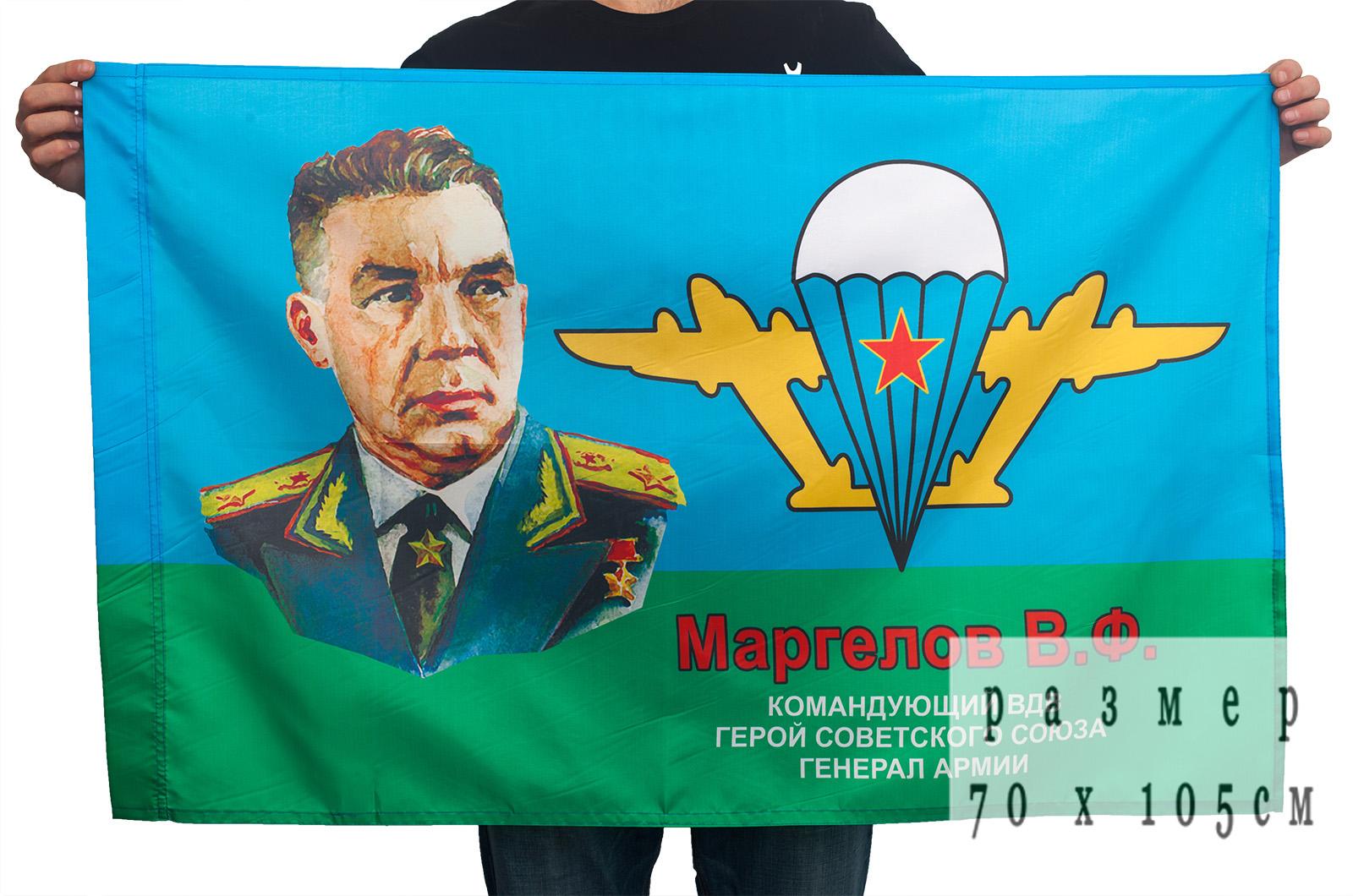 Флаг ВДВ «Маргелов В.Ф.» 70x105 см