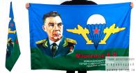 Двухсторонний флаг ВДВ «Маргелов В.Ф.»