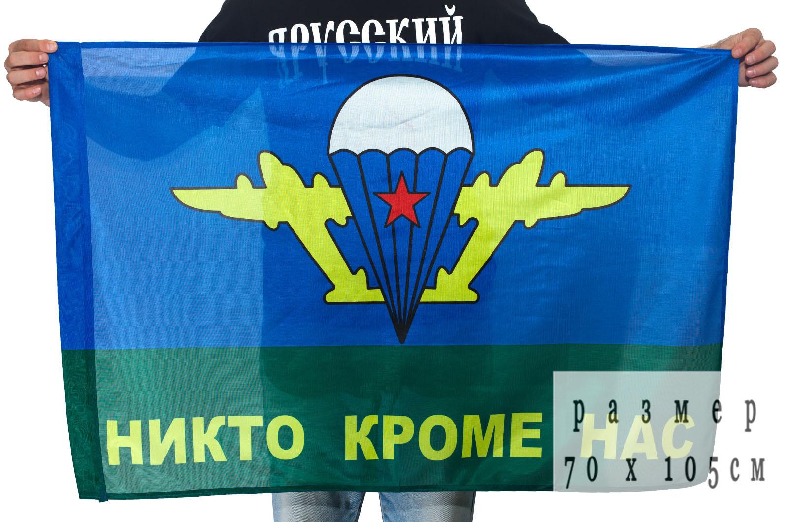 Двухсторонний флаг ВДВ «Никто кроме нас» с белым куполом