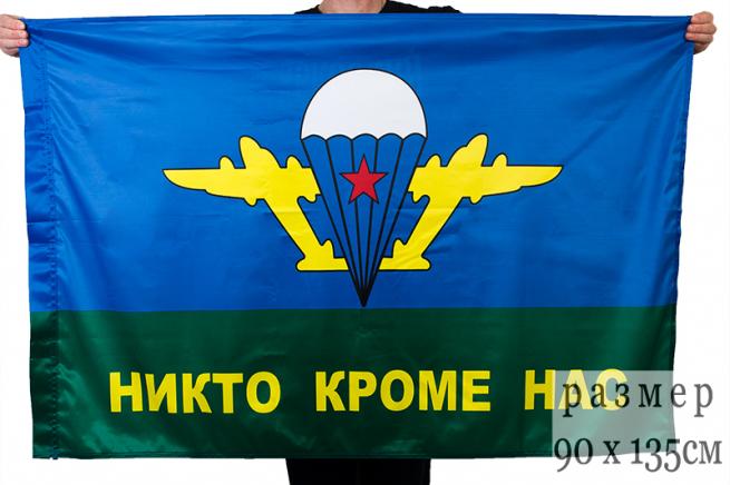 Флаг ВДВ «Никто кроме нас. Белый купол» (на сетке)