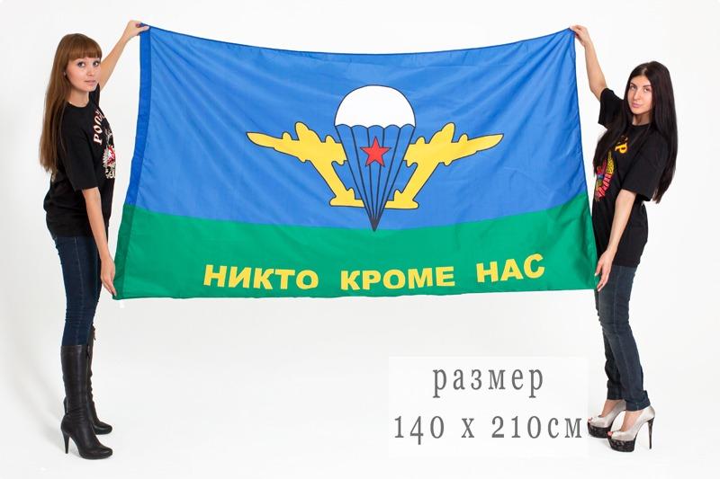 """Большой флаг ВДВ """"Никто кроме нас"""" с белым куполом"""