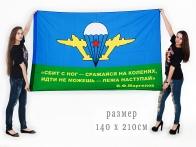 Флаг с девизом Маргелова В.Ф.