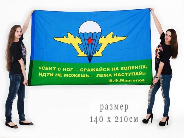 Флаг ВДВ с девизом Маргелова В.Ф 140x210 см