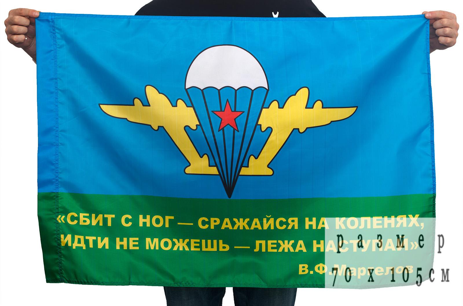 Флаг ВДВ с девизом Маргелова В.Ф. 70x105 см