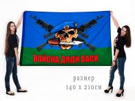 Флаг «Войска Дяди Васи»