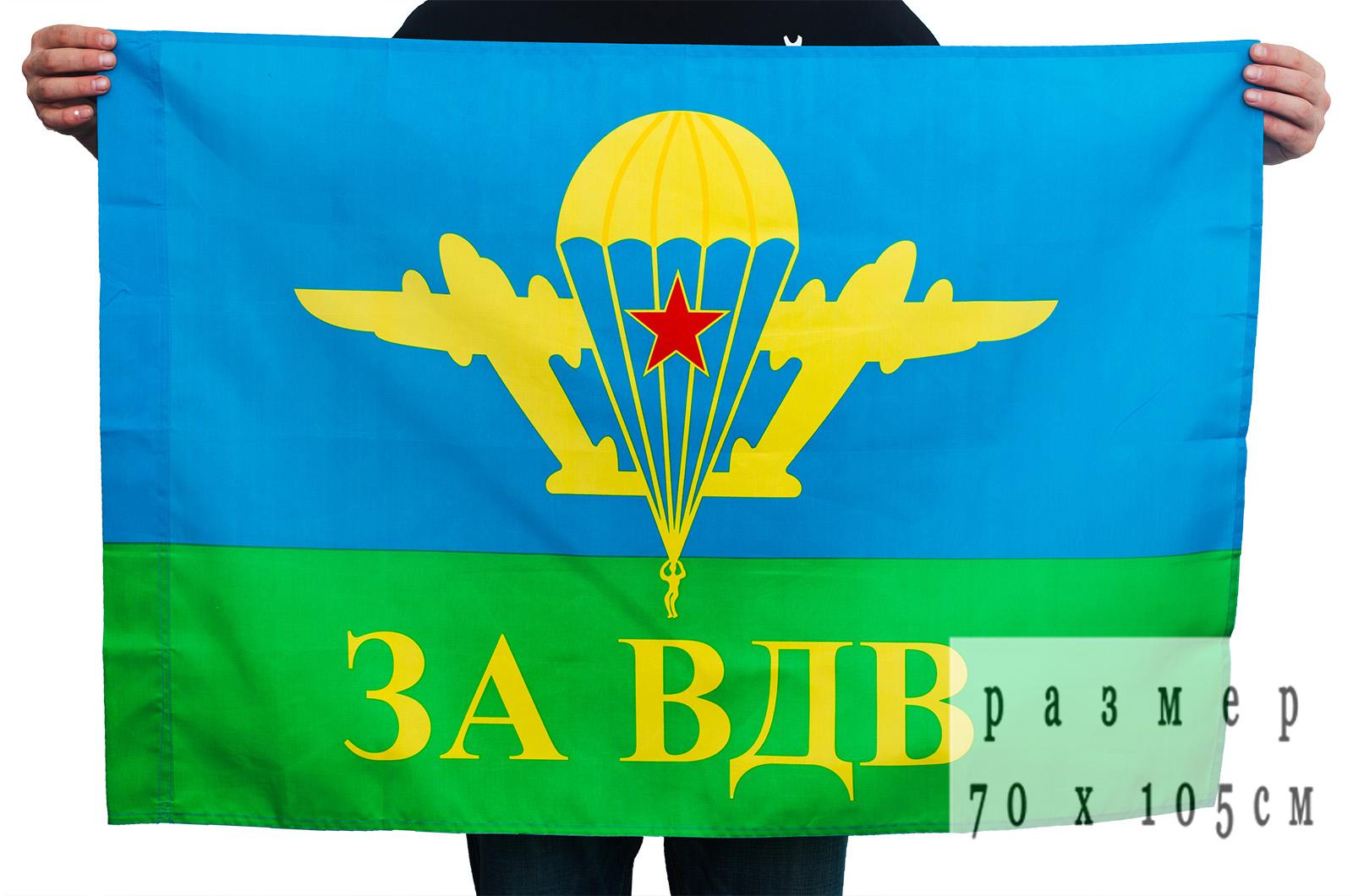 Флаг ВДВ «За ВДВ» 70x105 см