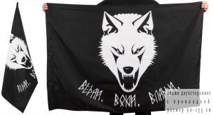 Флаг Сопротивления «Ведай, Воюй, Владей»