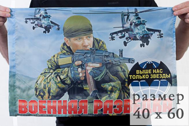 Флаг «Ветераны разведки» 40x60 см