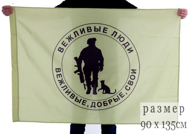 """Флаг с логотипом """"Вежливые люди"""""""