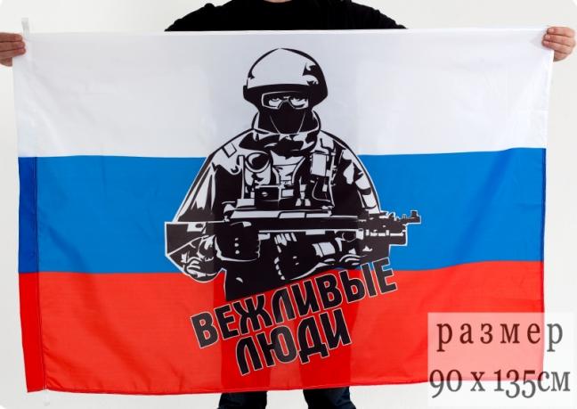 """Флаг """"Вежливые люди из России"""""""