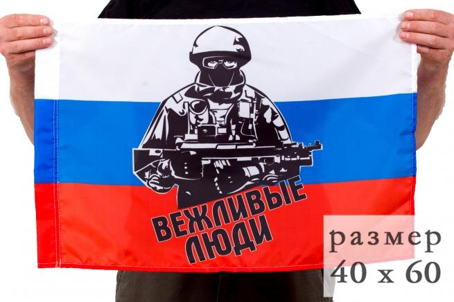 Флаг «Вежливые люди из России» 40x60 см