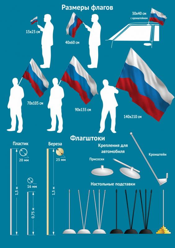 """Флаг """"ВКС России"""" в любом размерном варианте"""