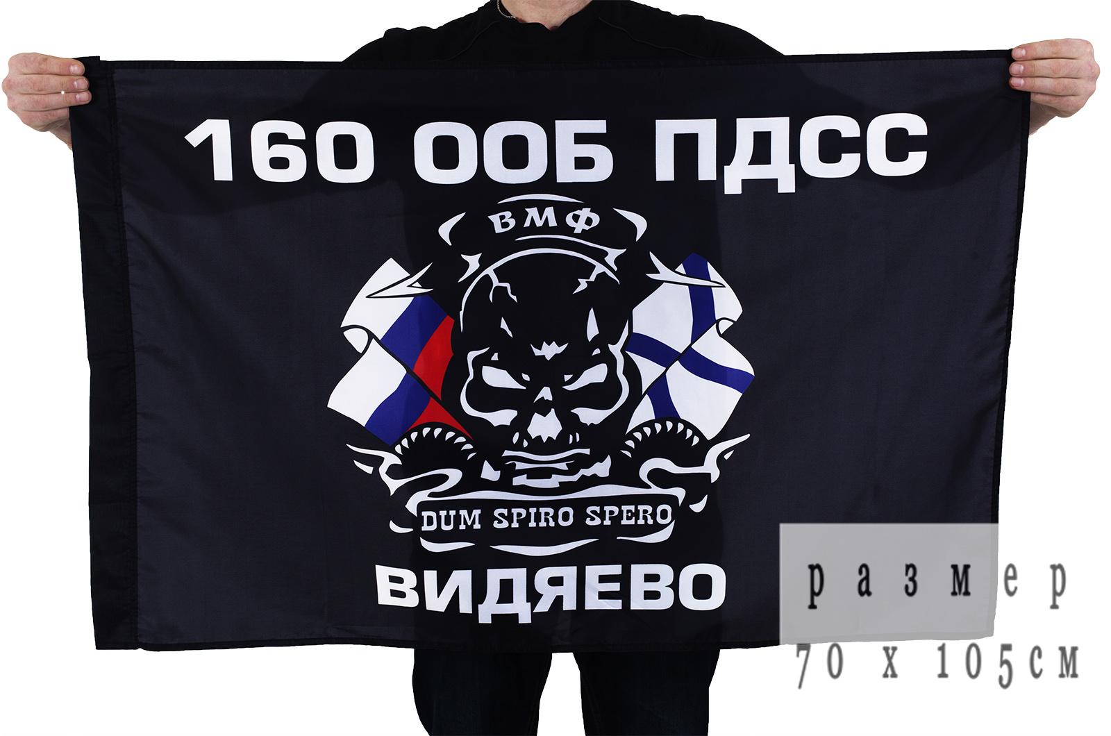 Флаг ВМФ «160 ООБ ПДСС СФ» 70x105 см