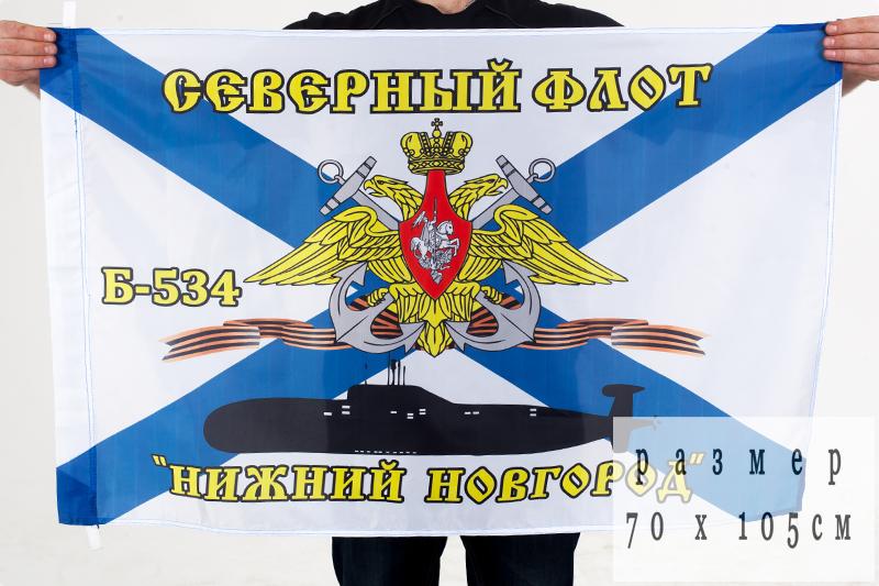 Флаг ВМФ «Б-534 «Нижний Новгород» СФ» 70x105 см