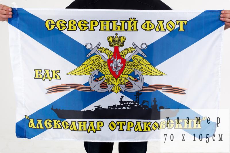 Флаг ВМФ «БДК «Александр Отраковский» СФ» 70x105 см