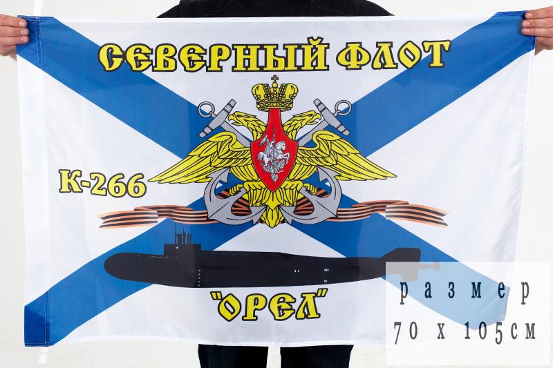 Флаг ВМФ «К-266 «Орел» СФ» 70x105 см