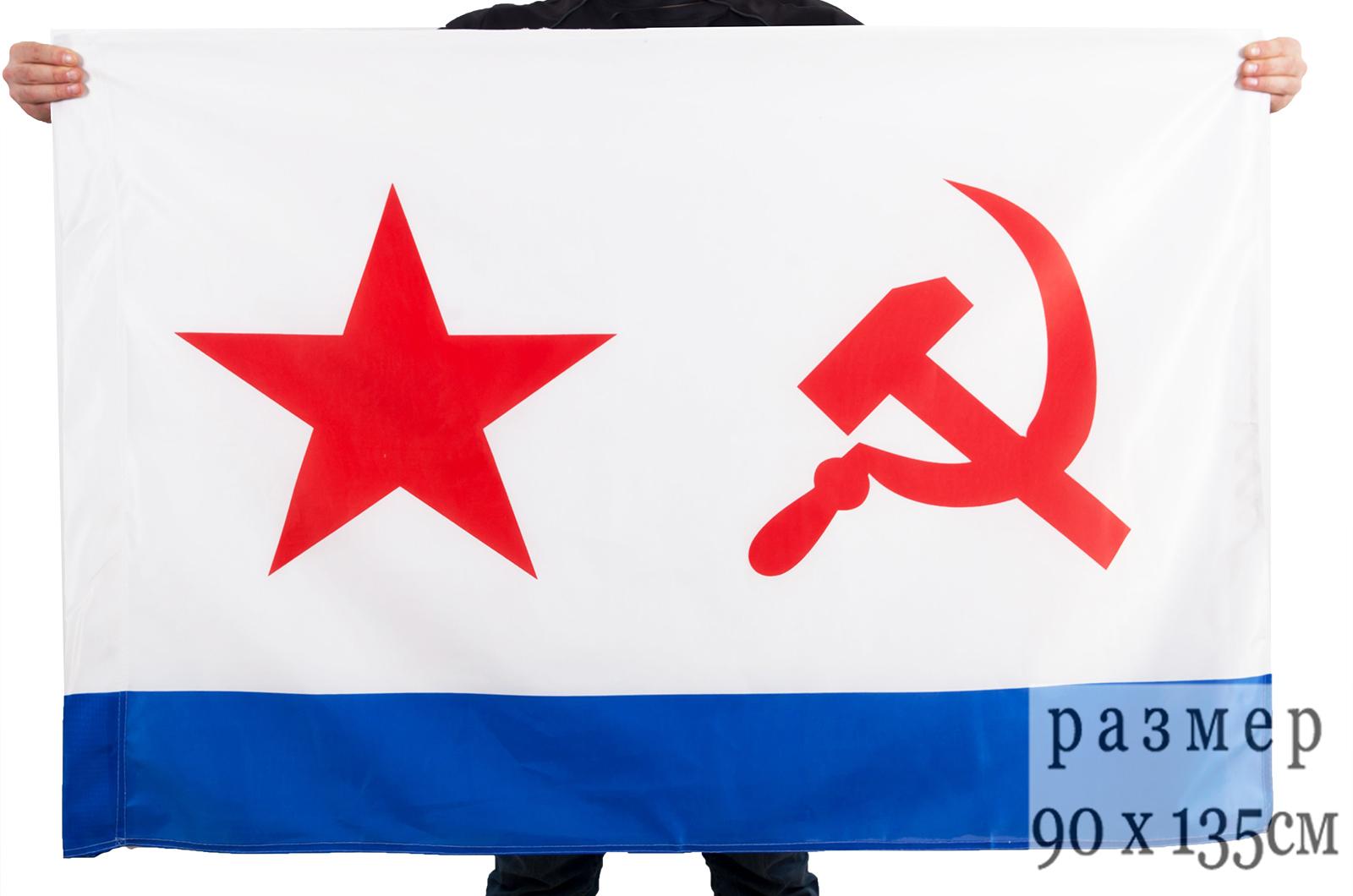 Флаг Военно-морского флота СССР 90 х 135 см