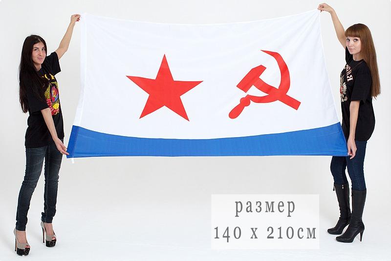 Заказать советского флага ВМФ
