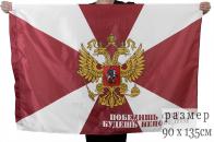 Флаг ВВ «Победишь себя – будешь непобедим»