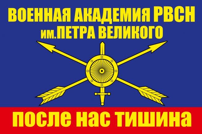"""Флаг """"Военная Академия РВСН им. Петра Великого"""""""