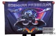 """Флаг """"Военная Разведка"""""""