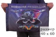 """Флаг """"Военная разведка"""" - купить недорого онлайн"""