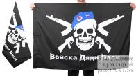 Флаг Войск Дяди Васи