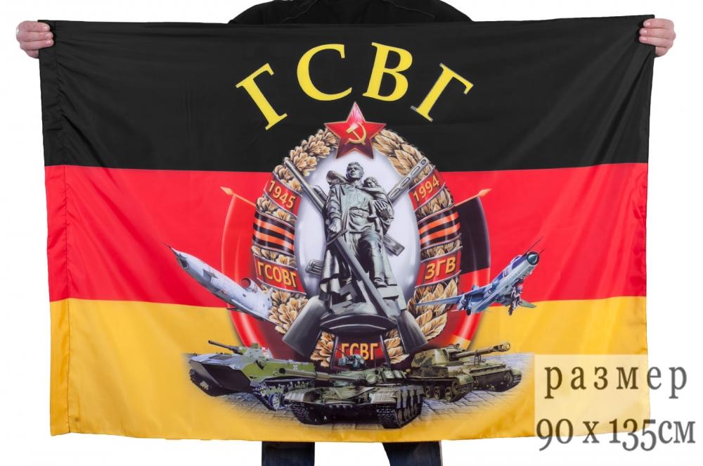 Купить флаг войск ГСВГ с доставкой в родной город