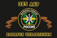 Флаг Войск связи «385 АБР батарея управления»