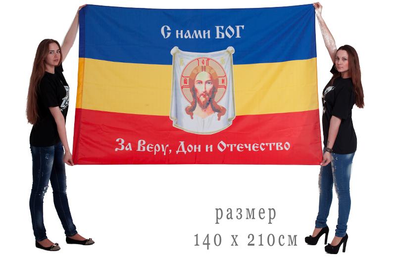 "Флаг Войска Донского ""За веру, Дон и Отечество"" 140х210"
