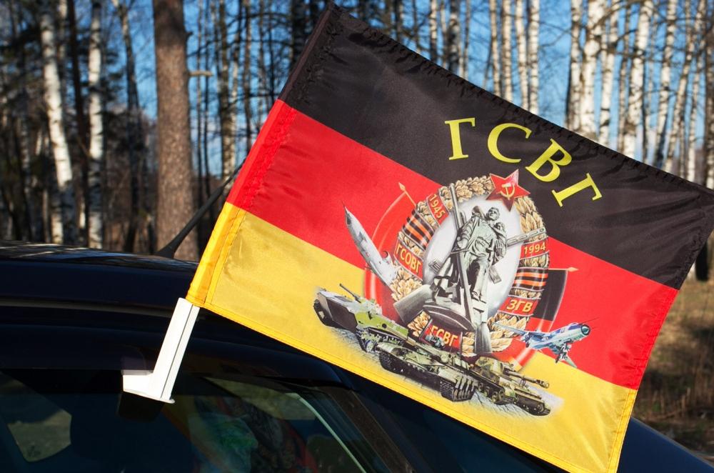"""Заказывайте флаг """"Войска ГСВГ"""" оптом и в розницу"""