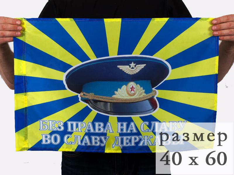Флаг ВВС «Без права на славу» 40x60 см