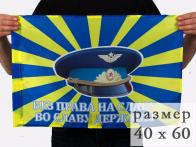 Флаг ВВС «Без права на славу»