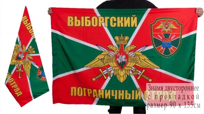 Двухсторонний флаг «Выборгский пограничный отряд»