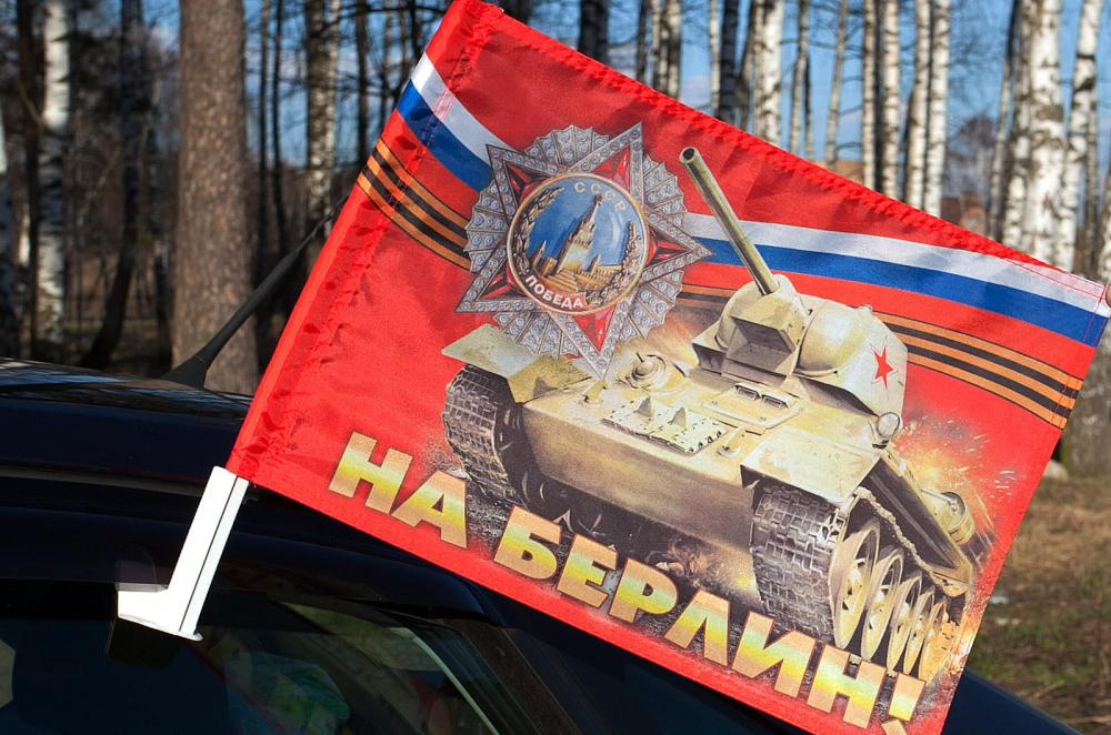"""Купить флаг """"Взятие Берлина"""" оптом и в розницу в Военторге Военпро"""