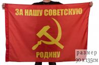 Флаг «За нашу Советскую Родину»