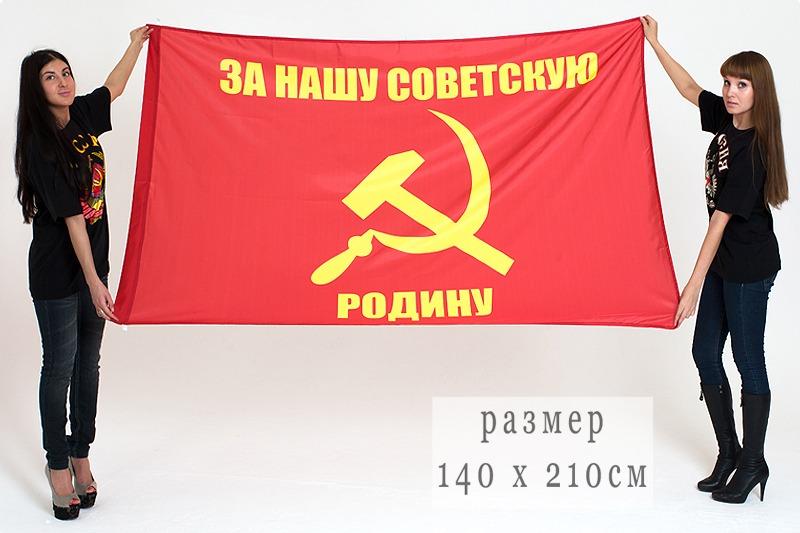 Флаг «За нашу Советскую Родину» 140x210