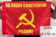"""Флаг """"За нашу советскую Родину"""""""